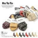 【限定クーポン対象】ROTOTO(ロトト) R1054 ローゲージ スラブソックス / 靴下 / メンズ / レディース / 日本製
