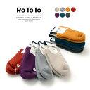 ROTOTO(ロトト) R1172 パイルソックス スリッパー / メンズ / レディース / 靴下 / 日本製