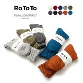 【期間限定ポイント10倍】ROTOTO(ロトト) R1014 ルーズパイルソックス / ハイソックス / 靴下 / メンズ / レディース / 日本製