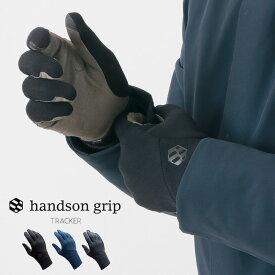 【期間限定クーポン対象!26日1:59まで】HANDSON GRIP(ハンズオングリップ) トラッカー / アウトドア グローブ / フリース 手袋 / スマホ対応 / メンズ / 日本製 / TRACKER