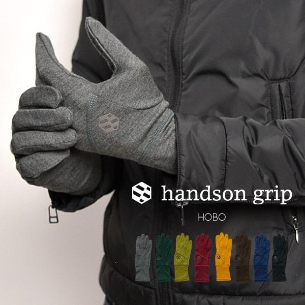 【2019イノシシクーポン対象】HANDSON GRIP(ハンズオングリップ) ホーボー / メリノウール グローブ 手袋 / スマホ対応 / メンズ / 日本製 / HOBO / ubo / cg