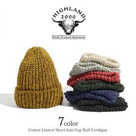 HIGHLAND 2000(ハイランド2000) コットン リネン ショート ニットキャップ 4エンズ / 片畦編み / 帽子 / メンズ / レディース / 英国製