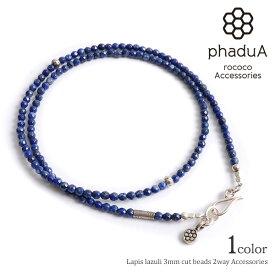 phaduA(パ・ドゥア) ラピスラズリ 3mm カットビーズ ネックレス / アンクレット / 2way / カレンシルバー / メンズ / レディース / ペア可