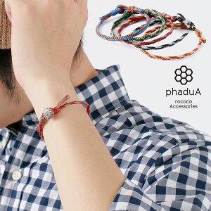 phaduA(パ・ドゥア) 2トーン ワックスコード コンチョ ブレスレット / カレンシルバー / メンズ / レディース / ペア