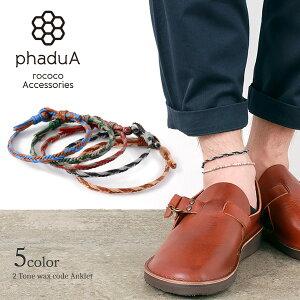phaduA(パ・ドゥア) 2トーン ワックスコード コンチョ アンクレット / カレンシルバー / メンズ / レディース / ペア【3980円以上で送料無料】
