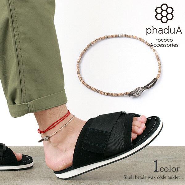 【期間限定ポイント10倍】phaduA(パ・ドゥア) ブラウンシェルビーズ ワックスコード アンクレット / カレンシルバー / メンズ / レディース / ペア可