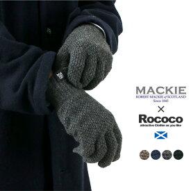 ROBERT MACKIE(ロバートマッキー) タックステッチ ニットグローブ / カシミア / メリノ / 手袋 / メンズ / レディース / 別注
