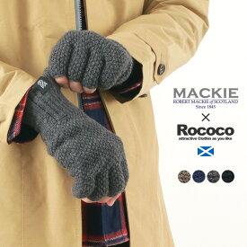ROBERT MACKIE(ロバートマッキー) タックステッチ ハーフフィンガー ニットグローブ / カシミア / メリノ / 手袋 / 指なし / メンズ / レディース / 別注