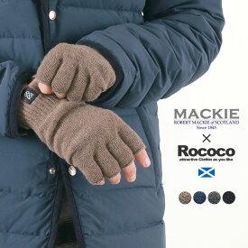ROBERT MACKIE(ロバートマッキー) ハーフフィンガー ニットグローブ / カシミア / メリノ / 手袋 / 指なし / 別注