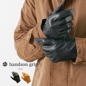 【ラスト1点】【20%OFF】HANDSON GRIP(ハンズオングリップ) ファム / 2018年モデル /ウォッシャブル レザーグローブ / 革手袋 / メンズ / 日本製 / FAM【セール】