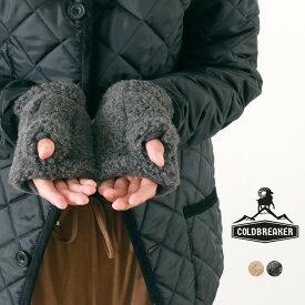 【2点以上で10%OFFクーポン】COLDBREAKER(コールドブレーカー) ボア ウール グローブ / 指切れ / レディース / 手袋
