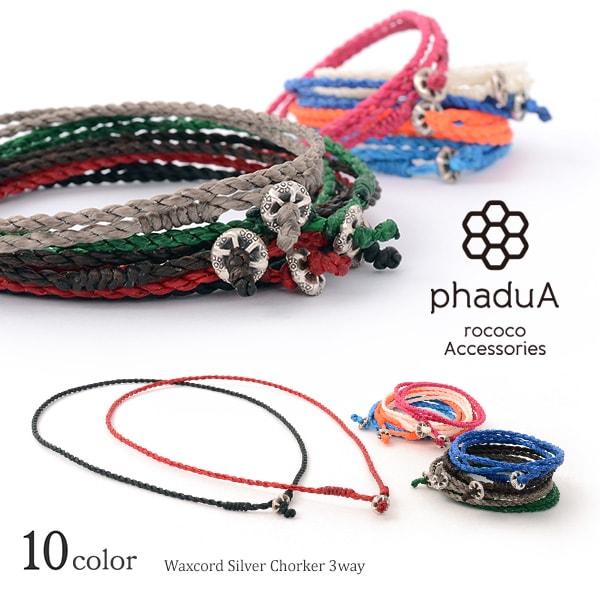 ワックスコードシルバーチョーカー / ネックレス アンクレット ブレスレット / 3way / カレンシルバー ワックスコード / レディース メンズ ペア可 / phaduA (パ・ドゥア) / cg