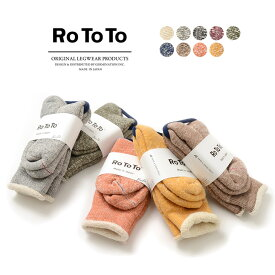 【期間限定!10%OFFクーポン】ROTOTO(ロトト) R1001 ダブルフェイスソックス / オーガニックコットン / メリノウール / メンズ / レディース / 日本製