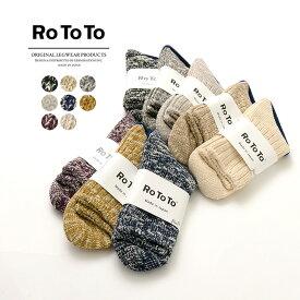 ROTOTO(ロトト) R1054 ローゲージ スラブソックス / 靴下 / メンズ / レディース / 日本製
