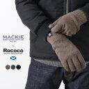 【スーパーSALE限定クーポン対象】ROBERT MACKIE(ロバートマッキー) 別注 ニットグローブ / カシミア / メリノ ウール / 手袋 / メンズ