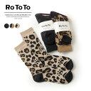 ROTOTO(ロトト) R1165 レオソックス / ヒョウ柄 / メンズ / レディース / 日本製 / LEO SOCKS