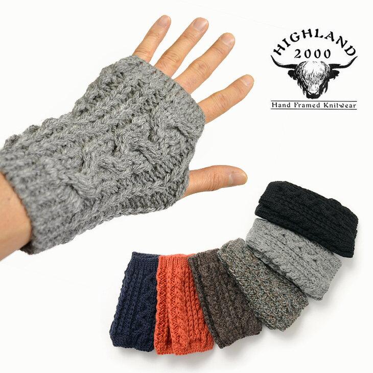 HIGHLAND 2000(ハイランド 2000) ケーブル編み ミトン / グローブ / 手袋 指なし手袋 / メンズ レディース / イギリス製