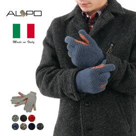 【期間限定ポイント10倍 6日01:59まで】ALPO(アルポ) カシミアニットレザーグローブ / 手袋 / メンズ 752/MC / イタリア製