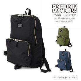 FREDRIK PACKERS(フレドリックパッカーズ) マザーズ スナッグパック バックパック / リュック / レディース / 日本製 / マザーズバッグ / 420D MOTHER'S SNUG PACK