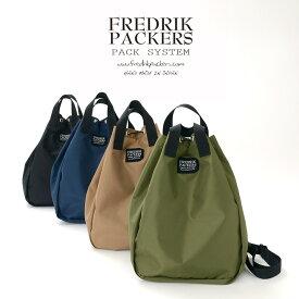 【期間限定ポイント5倍】FREDRIK PACKERS(フレドリックパッカーズ) 420D ブルームパック / バッグ / トート / リュック / バックパック /レディース / 日本製 / 700075929 / 420D BLOOM PACK