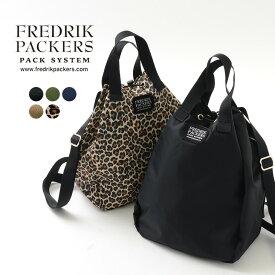 【ポイント5倍!12/1(火)23:59まで】FREDRIK PACKERS(フレドリックパッカーズ) 420D ブルームパック / バッグ / トート / リュック / バックパック /レディース / 日本製 / 700075929 / 420D BLOOM PACK