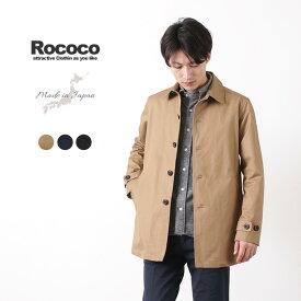 【15%OFFクーポン対象!3月11日1:59まで】ROCOCO(ロココ) ベンタイル ショート バルカラーコート / ステンカラーコート / メンズ / 日本製 / rnd / lio2