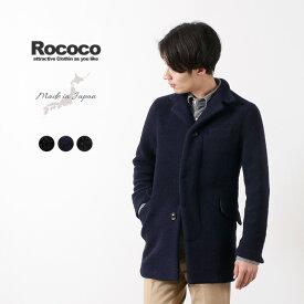 【最大10%OFFクーポン対象】ROCOCO(ロココ) エアリーウール チェスターコート / メンズ / 日本製