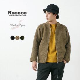 ROCOCO(ロココ) エアリーウール ノーカラー シングルジップジャケット / スライバーニット / メンズ / 日本製 / AIRY WOOL NO COLLAR JACKET