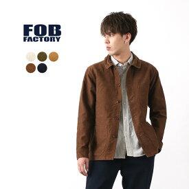 【ポイント10倍!1/25(月)23:59まで】FOB FACTORY(FOBファクトリー) F2373 フレンチモールスキンジャケット / カバーオール / メンズ / 日本製 / FRENCH MOLESKIN JK