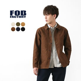 FOB FACTORY(FOBファクトリー) F2373 フレンチ モールスキン ジャケット / カバーオール / 長袖 / メンズ / ワーク / 極厚 / カジュアル / ヴィンテージ / 上品 / 綿 コットン / 日本製 / FRENCH MOLESKIN JK