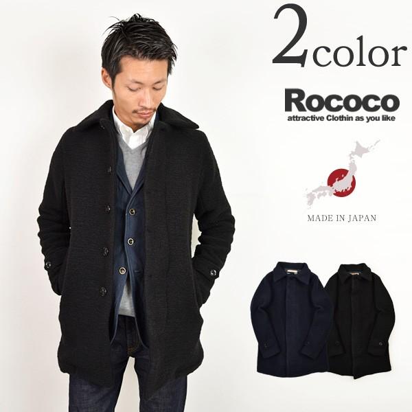 ROCOCO(ロココ) エアリーウール ステンカラーコート / バルカラーコート / メンズ / 日本製 / awf