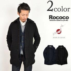 【期間限定クーポン対象!4/2 01:59まで】ROCOCO(ロココ) エアリーウール ステンカラーコート / バルカラーコート / メンズ / 日本製