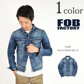 FOB FACTORY (FOBファクトリー) F2288 リラックスデニム 3rd ジャケット(ユーズド加工) / サードGジャン / メンズ / 日本製