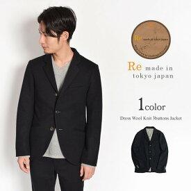 【限定クーポン対象】RE MADE IN TOKYO JAPAN(アールイー) ドレスウールニット 3ボタン ジャケット / テーラードジャケット / メンズ / 無地 / 日本製 / DRESS WOOL KNIT 3BUTTONS JACKET