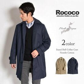 【ラスト1点】【30%OFF】ROCOCO(ロココ) ベンタイル ステンカラーコート / バルカラーコート ディダッチャブル キルティング ライナー フィールサーモ / メンズ / 日本製【セール】