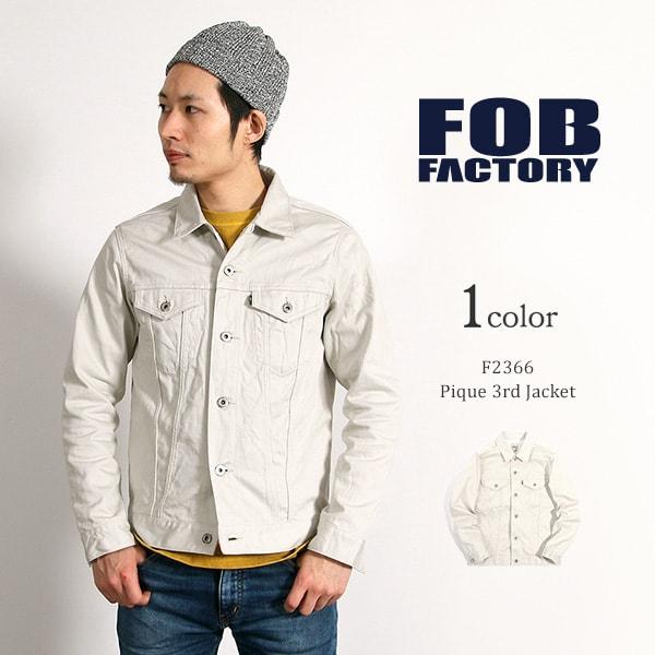 【限定クーポン対象】FOB FACTORY (FOBファクトリー) F2366 ピケ 3rd ジャケット / Gジャン / メンズ / 日本製 / PIQUE 3rd JACKET