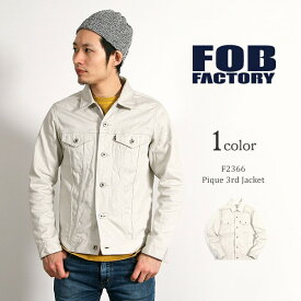 FOB FACTORY (FOBファクトリー) F2366 ピケ 3rd ジャケット / Gジャン / メンズ / 日本製 / PIQUE 3rd JACKET / liou