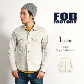 【スーパーSALE限定クーポン対象】FOB FACTORY (FOBファクトリー) F2366 ピケ 3rd ジャケット / Gジャン / メンズ / 日本製 / PIQUE 3rd JACKET / liou