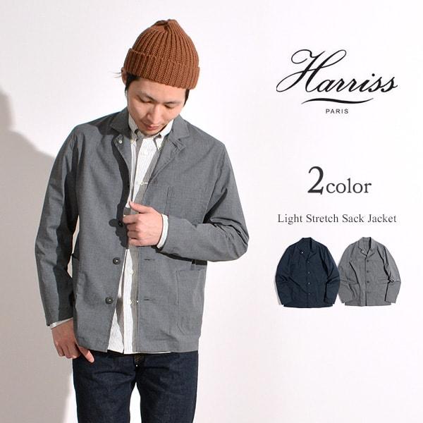 【20%OFF】HARRISS(ハリス) ライト ストレッチ サックジャケット / テーラードジャケット / メンズ / 日本製【セール】