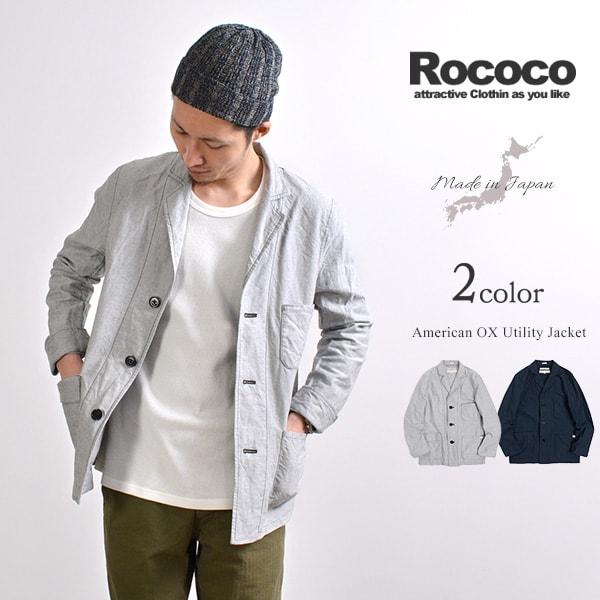 【限定クーポン対象】ROCOCO(ロココ) アメリカンオックス ユーティリティー ジャケット / テーラードジャケット / ワークジャケット / メンズ / 日本製