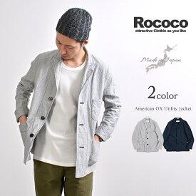 【期間限定ポイント10倍】ROCOCO(ロココ) アメリカンオックス ユーティリティー ジャケット / テーラードジャケット / ワークジャケット / メンズ / 日本製 / liou