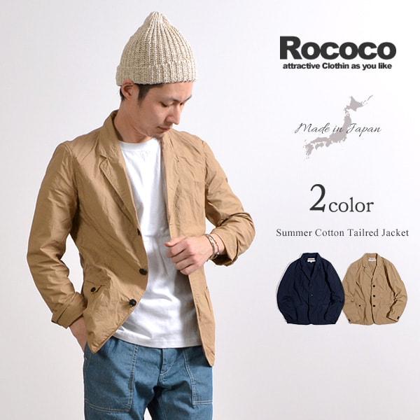 【限定クーポン対象】ROCOCO(ロココ) タイプライター サマー テーラードジャケット / メンズ / コットン 薄手 / 日本製