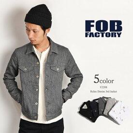 【スーパーSALE限定クーポン対象】FOB FACTORY (FOBファクトリー) F2288 リラックスデニム 3rd ジャケット / サードGジャン / メンズ / 日本製 / RELAX DENIM 3RD JK