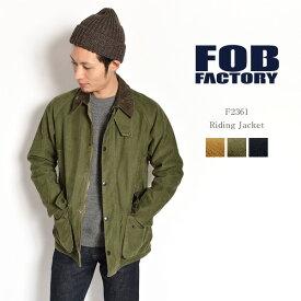 【限定クーポン対象】FOB FACTORY(FOBファクトリー) F2361 ライディングジャケット / モールスキン / メンズ / 日本製 / RIDING JACKET