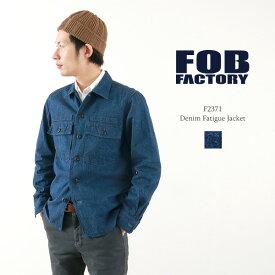 【期間限定ポイント10倍】FOB FACTORY(FOBファクトリー) F2371 デニムファティーグジャケット / ユーティリティーシャツ / ミリタリーシャツ / メンズ / 日本製 / DEINIM FATIGUE JACKET