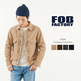 【スーパーSALE限定クーポン対象】FOB FACTORY (FOBファクトリー) F2369 コーデュロイ2ndジャケット / Gジャン / メンズ / 日本製 / CORDUROY 2ND JACKET