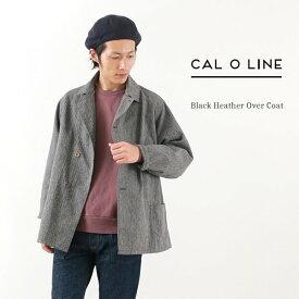 【2点以上で10%OFFクーポン】CAL O LINE(キャルオーライン) ブラックヘザー オーバーコート / カバーオール / メンズ / 日本製 / BLACK HEATHER OVERCOAT / liou