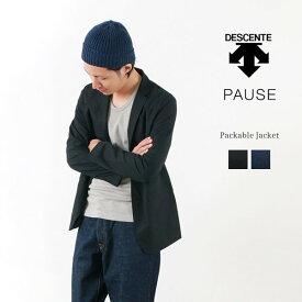 【期間限定ポイント10倍】DESCENTE PAUSE(デサントポーズ) ストレッチ パッカブル ジャケット / テーラード / セットアップ / メンズ / PACKABLE JACKET / DLMMJF30