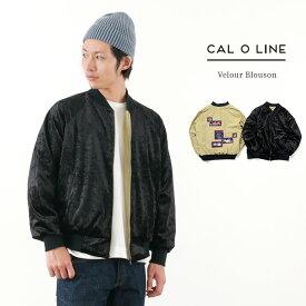 【30%OFF】CAL O LINE(キャルオーライン) ベロア リバーシブル ブルゾン / 刺繍 / MA-1 / 日本製 / VELOUR BLOUSON【セール】
