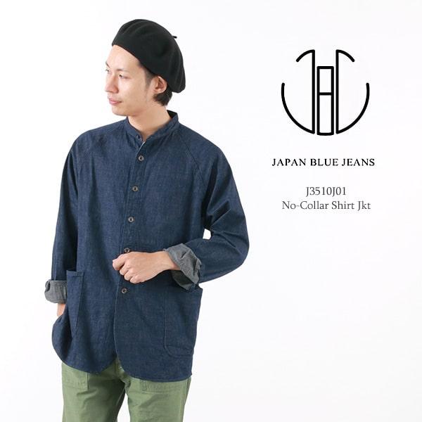 【最大10%OFFクーポン対象】JAPAN BLUE JEANS(ジャパンブルージーンズ) J3510J01 ノーカラーシャツジャケット / カバーオール / デニム / メンズ / 岡山 日本製